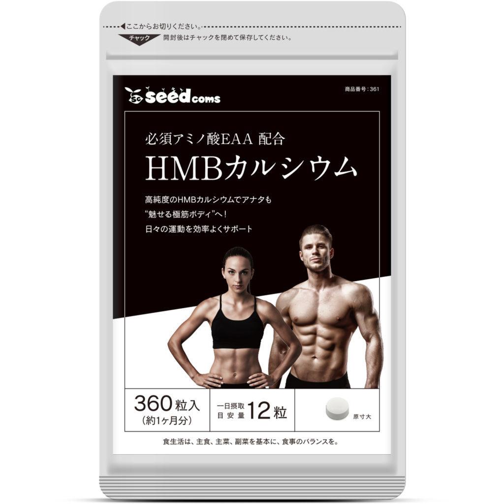 HMBカルシウム seedcoms サプリメント商品パッケージ画像