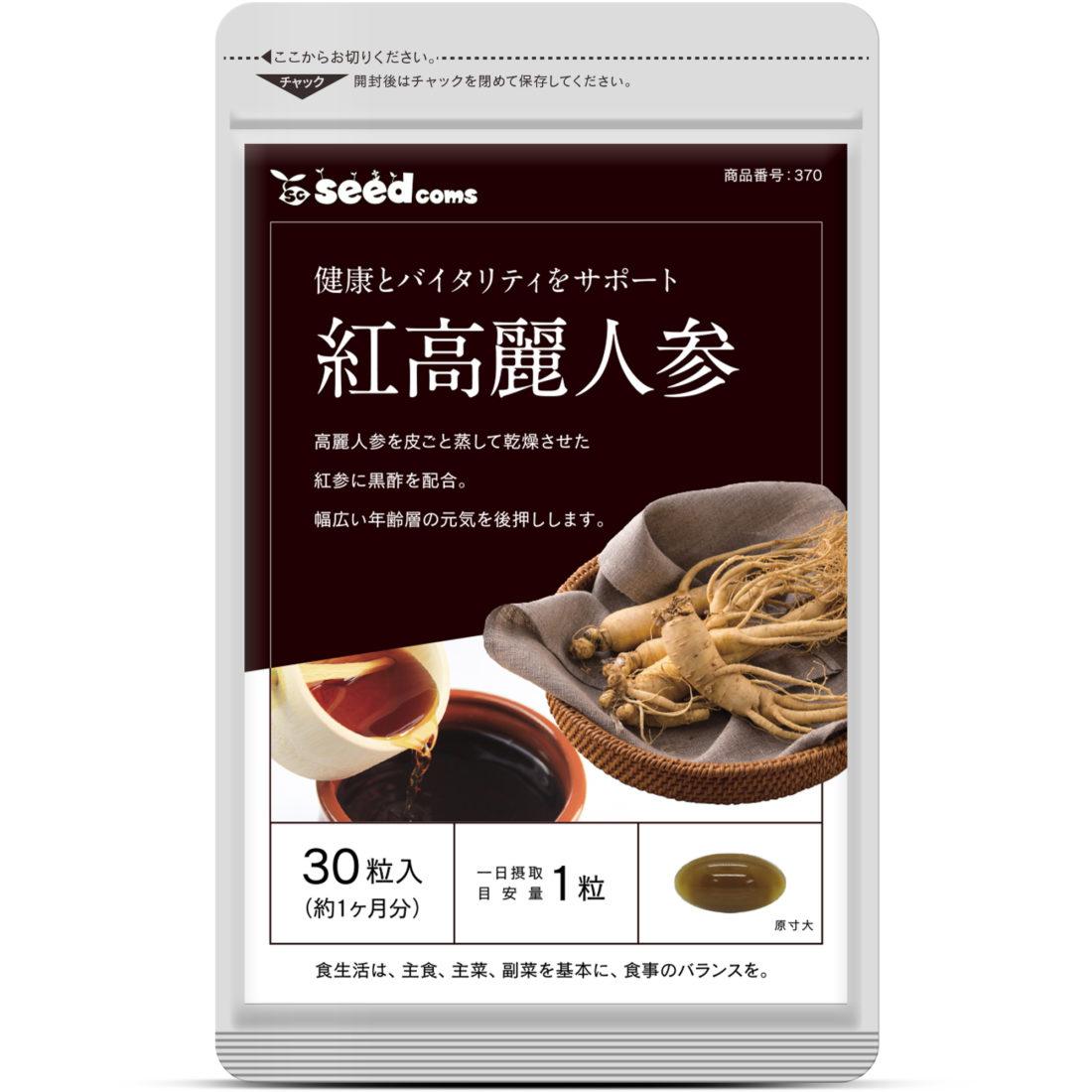 紅高麗人参 シードコムス seedcoms
