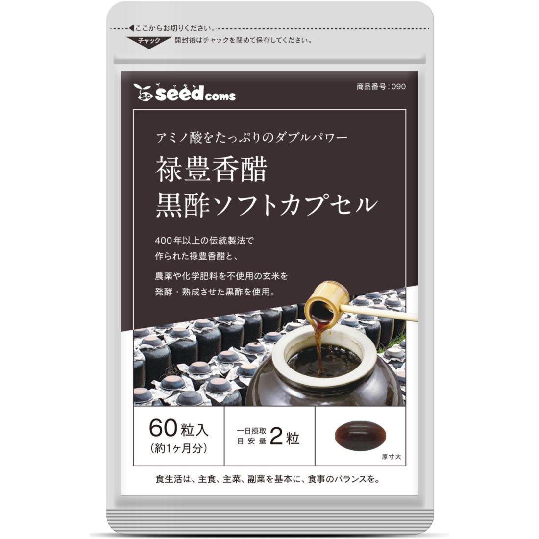香酢 シードコムス seedcoms