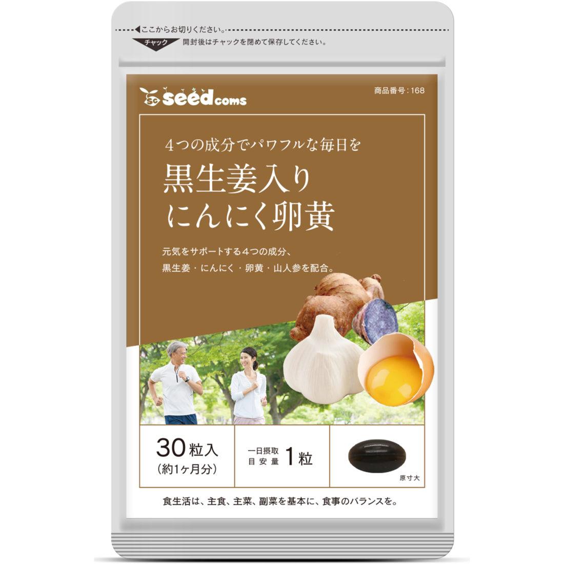 にんにく卵黄 シードコムス seedcoms
