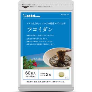 フコイダン seedcoms サプリメント商品パッケージ画像