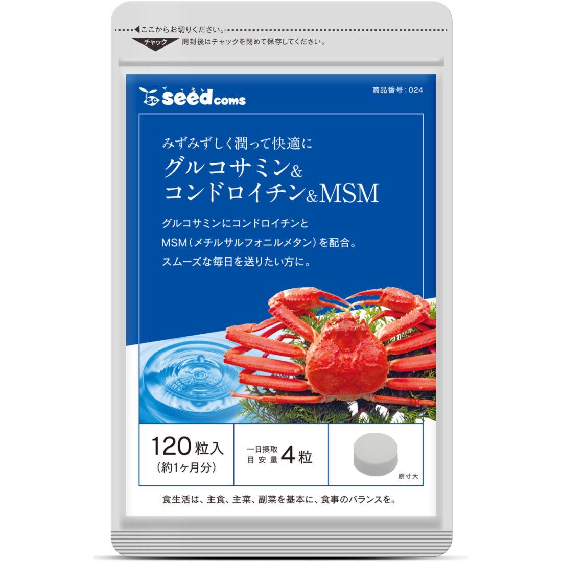 グルコサミン シードコムス seedcoms