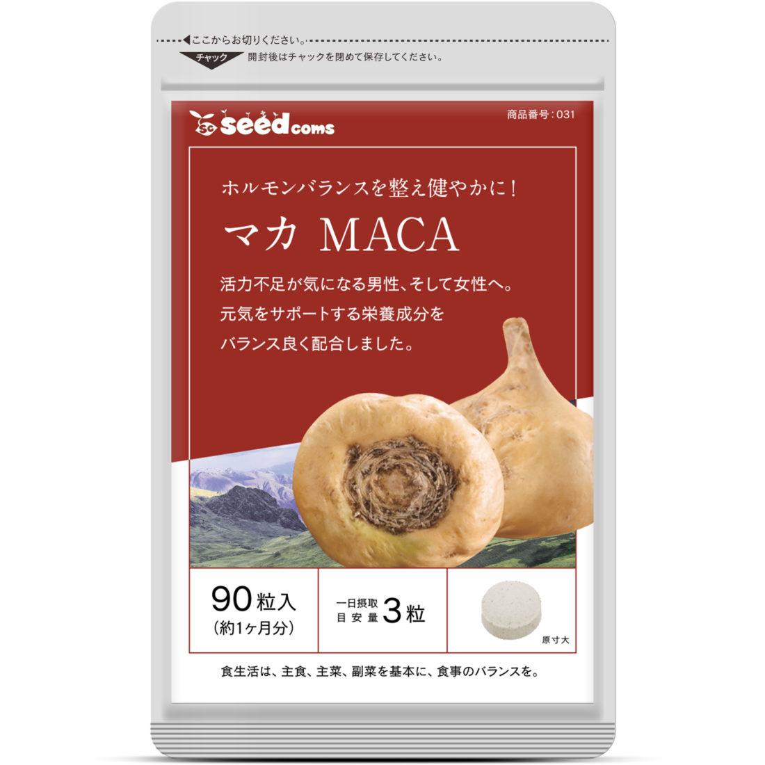 マカ シードコムス seedcoms