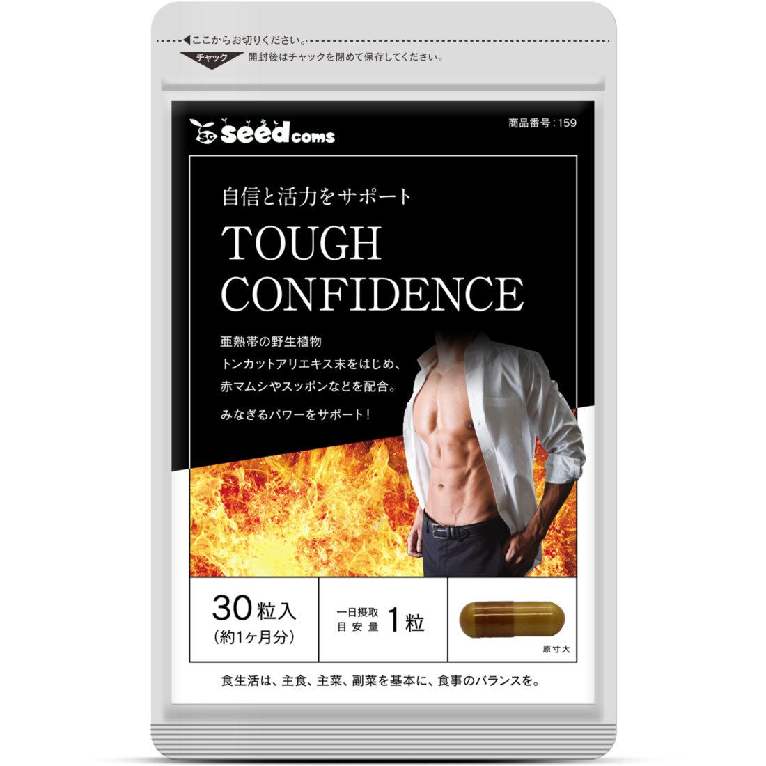 TOUGH CONFIDENCE タフコンフィデンス シードコムス seedcoms