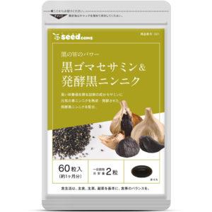 黒ゴマセサミン&発酵黒ニンニク シードコムス seedcoms