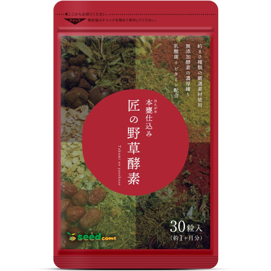 匠の野草酵素 シードコムス seedcoms