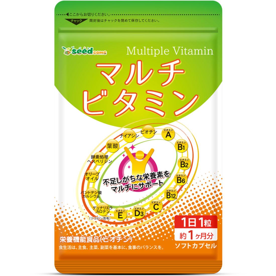 マルチビタミン シードコムス seedcoms