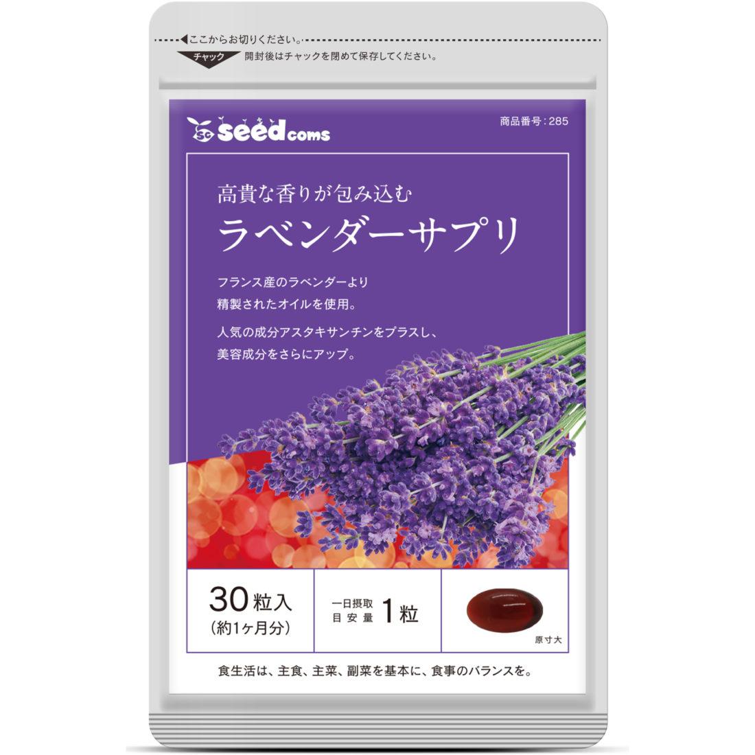 ラベンダー シードコムス seedcoms