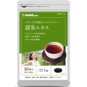 甜茶エキス シードコムス seedcoms