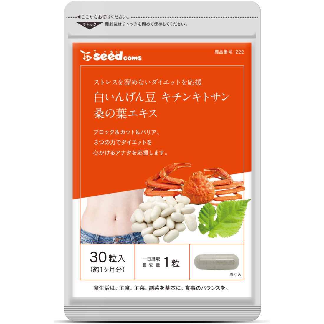 白いんげん シードコムス seedcoms