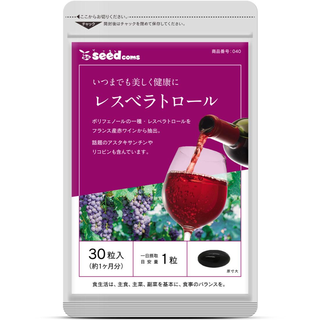 レスベラトロール シードコムス seedcoms