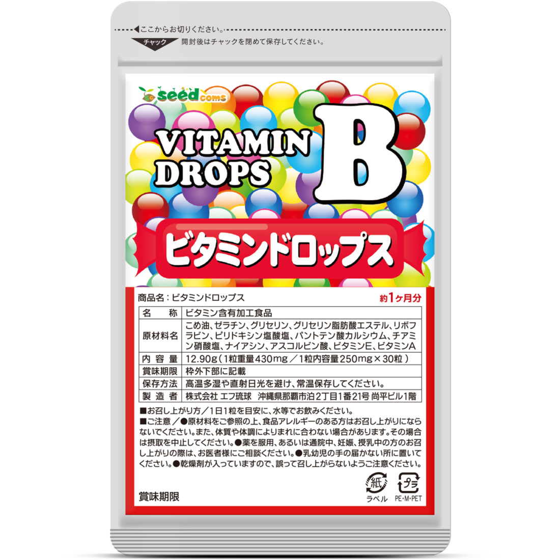 ビタミンドロップス シードコムス seedcoms