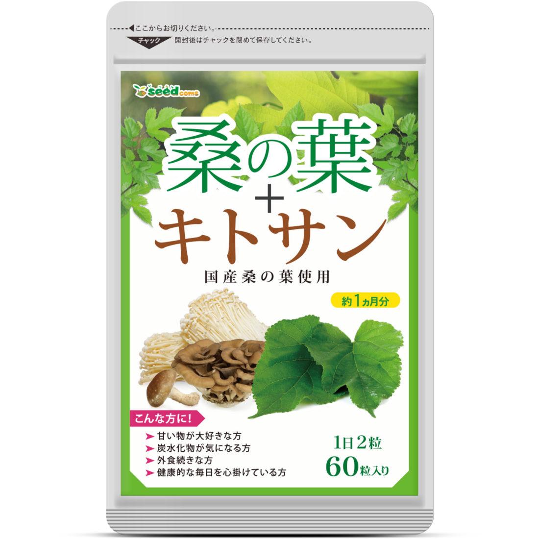 桑の葉キトサン シードコムス seedcoms