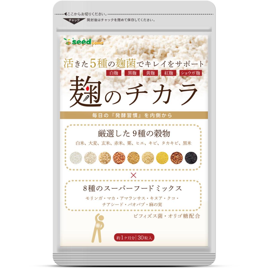麹のチカラ シードコムス seedcoms