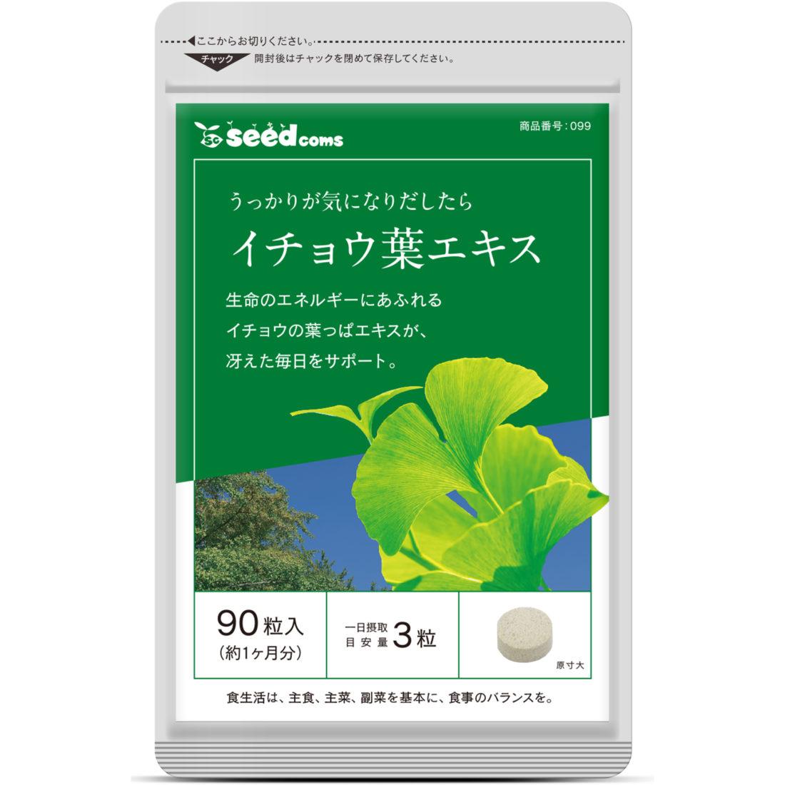 イチョウ葉 シードコムス seedcoms