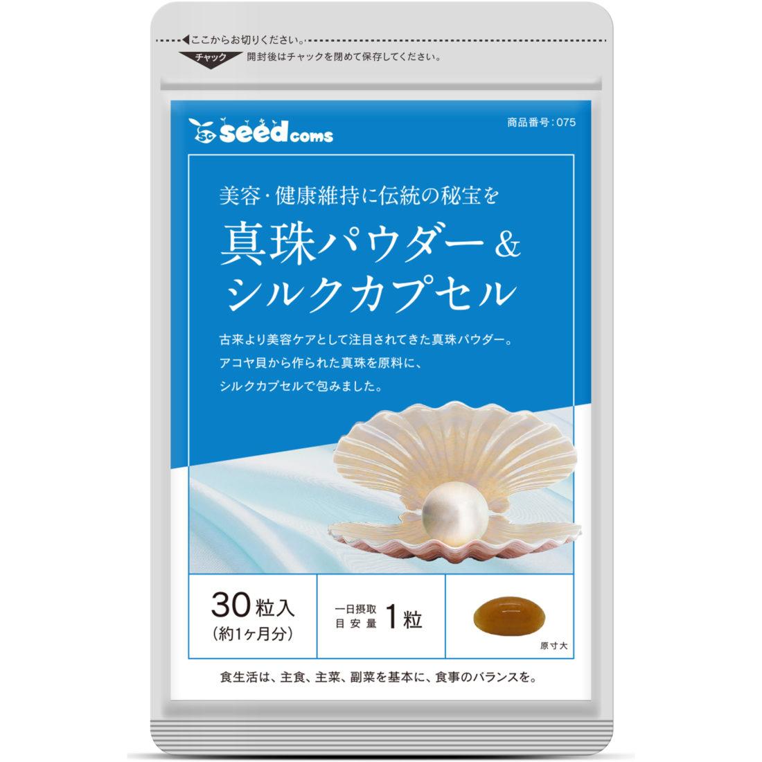 シルク シードコムス seedcoms