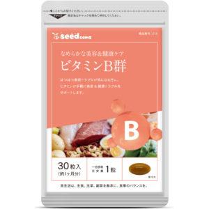 ビタミンB群 シードコムス seedcoms