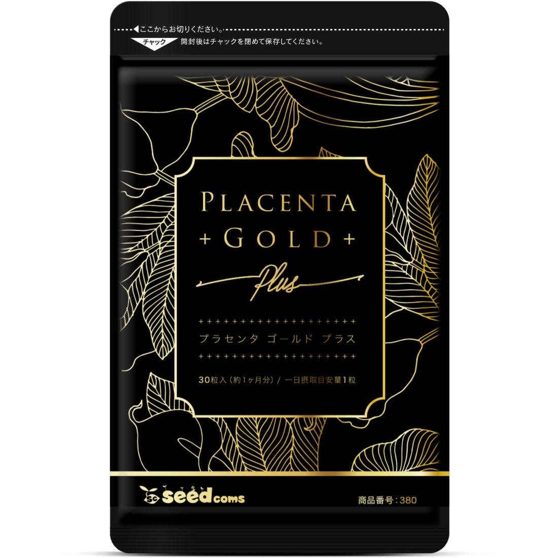プラセンタゴールド+ シードコムス seedcoms