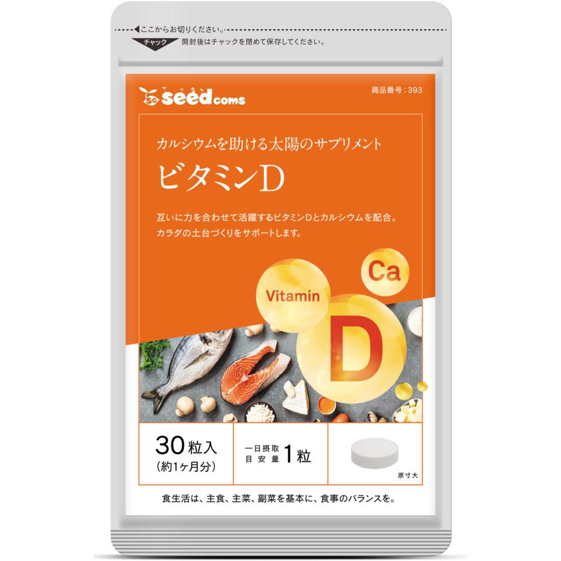 ビタミンD シードコムス seedcoms