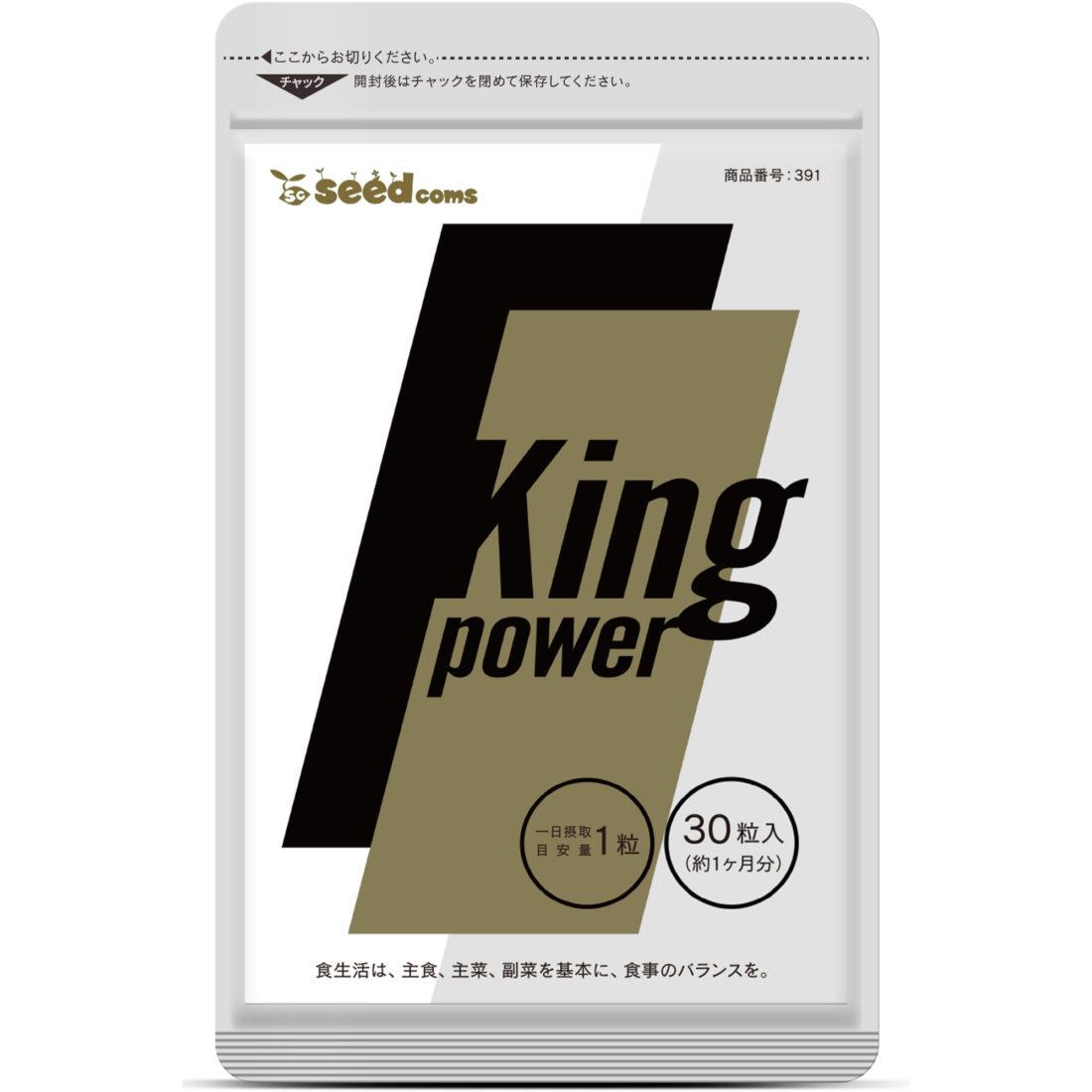 キングパワー シードコムス seedcoms